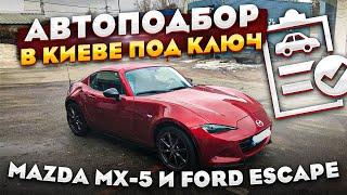 Какие авто продают на рынке Украины или как выбрать хорошую машину для себя?