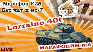 Марафон Е 25. Стрим World of Tanks. Ч.8