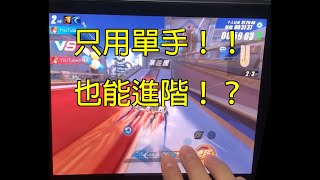 【Garena極速領域\QQ飛車手游】少年單手玫瑰之戀1:30!?超狂!!