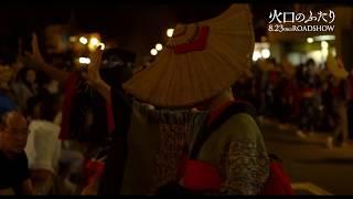 『火口のふたり』本編映像~西馬音内盆踊り編~(18歳未満は見ちゃダメ) 瀧内公美 検索動画 30