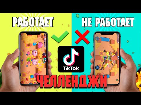 ПРОВЕРЯЕМ ЛАЙФХАКИ из ТИК ТОКА..БРАВЛ СТАРС