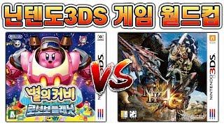 김용녀가 좋아하는 닌텐도 3DS 게임 월드컵!