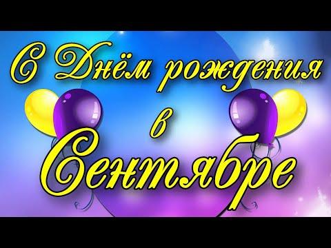 С Днем Рождения в СЕНТЯБРЕ! Самое красивое поздравление с днем рождения! САМАЯ КРАСИВАЯ ПЕСНЯ!
