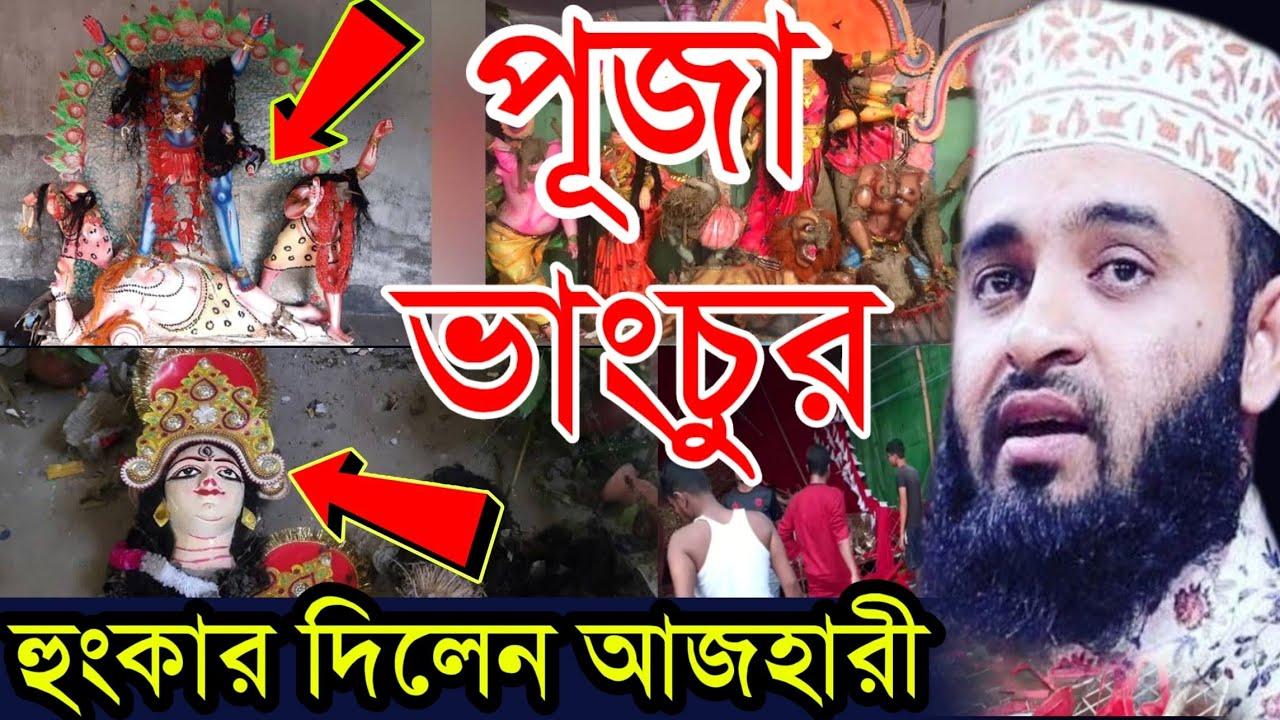 Download কুরআন অবমাননায় কুমিল্লায় একি হচ্ছে   Camilla Today News   কুমিল্লা   Mizanur Rahman azhari