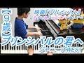 【9歳】プリンシパルの君へ/ジャニーズWEST 映画『プリンシパル〜恋する私はヒロインですか?』主題歌