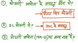 कोठारी आयोग (1964-66), education commissions in india/राष्ट्रीय शिक्षा आयोग,uptet,htet,mptet, dsssb