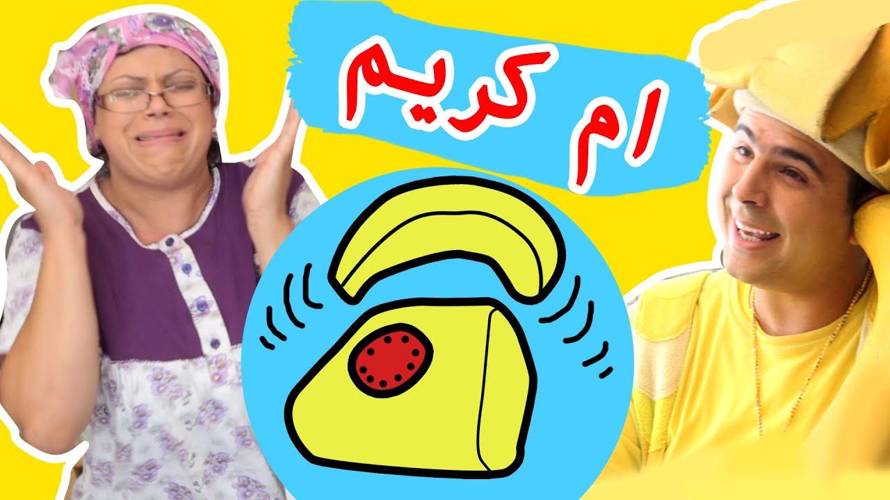 فوزي موزي مع التيتا فوزية  - تلفون ام كريم -Telephone