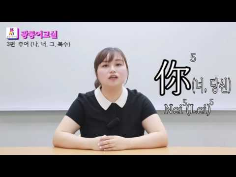 [홍콩수요저널] 홍콩에서 배우는 광동어교실 (3)편 - 주어 (나, 너, 그, 복수)