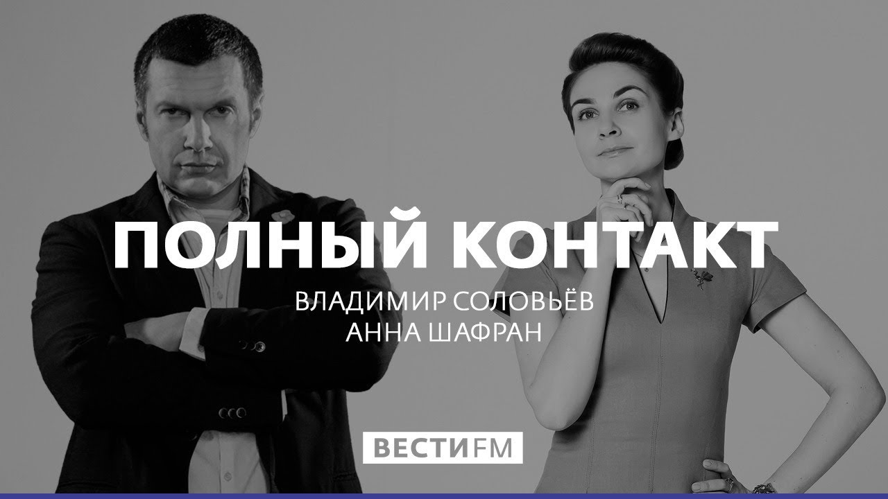 «Советский период для Грузии был расцветом» * Полный контакт с Владимиром Соловьевым (19.11.19)