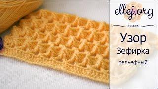 ♥ Узор Зефирка крючком • Marshmallow crochet stitch • Схема узора • Мастер-класс по вязанию