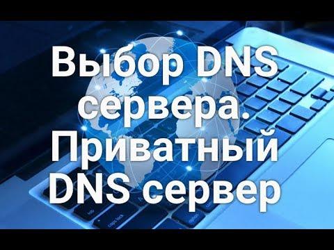 Выбор DNS сервера.  Приватный DNS сервер
