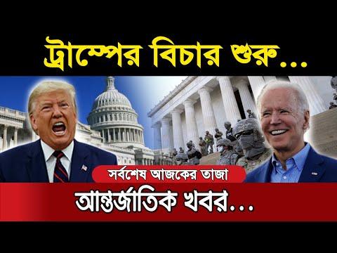 আন্তর্জাতিক সংবাদ 27 Jan 2021 | BBC আন্তর্জাতিক খবর antorjatik sambad বিশ্ব সংবাদ bangla news