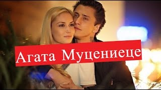 Агата Муцениеце Гражданский брак Ника жена Павла Прилучного