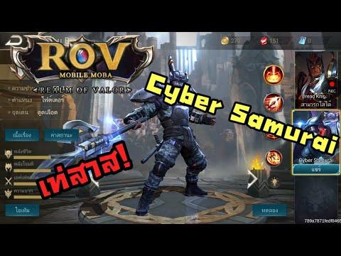 Garena RoV  Thailand : รีวิวสกิน Cyber Samurai Lu Bu S.W.A.T เท่สาส!