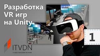 Разработка игр с виртуальной реальностью (VR) на Unity. Урок 1. Начало работы с VR