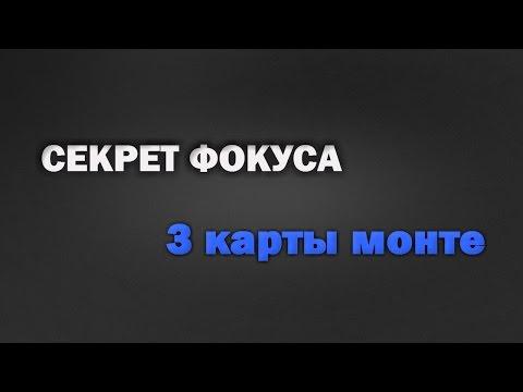 Секреты Фокусов. 3 карты монте - Обучение
