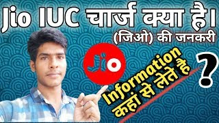 Jio news । Telecom news in hindi। I U C चार्ज क्या है। jio detaile