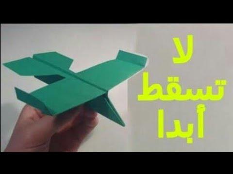 كيفية صنع طائرة ورقية على