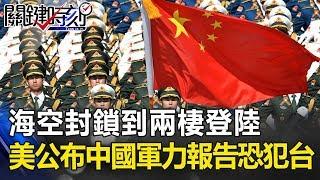 海空封鎖到兩棲登陸! 美公布2019中國軍力報告「恐有限度犯台」! 關鍵時刻20190503-3 馬西屏