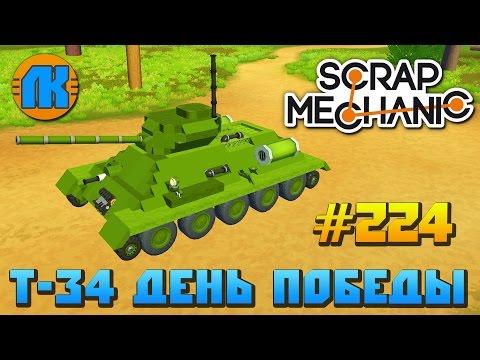 Scrap Mechanic \ #224 \ Т-34 День победы !!! \ СКАЧАТЬ СКРАП МЕХАНИК !!!