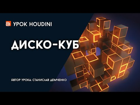 """Урок Houdini """"Диско-куб"""""""