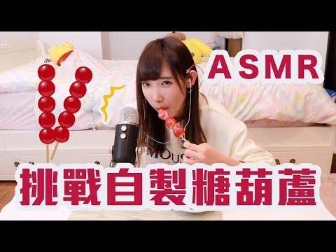 挑戰自製糖葫蘆 - 第一次的ASMR!請給我咔呲咔呲的聲音!| 安啾 (ゝ∀・) ♡