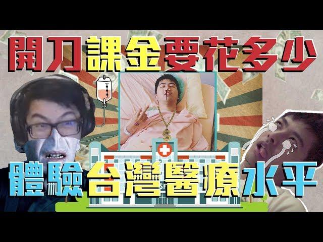 【DinTer】開刀課金Vlog,自費項目全部課下去竟然只要這點錢?鼻竇炎患者體驗台灣醫療水平全紀錄