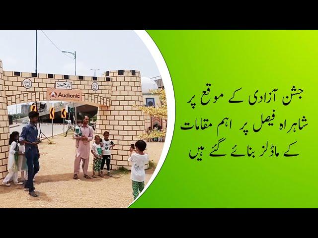 Independence Day Celebration On Shahrah-e-Faisal Karachi