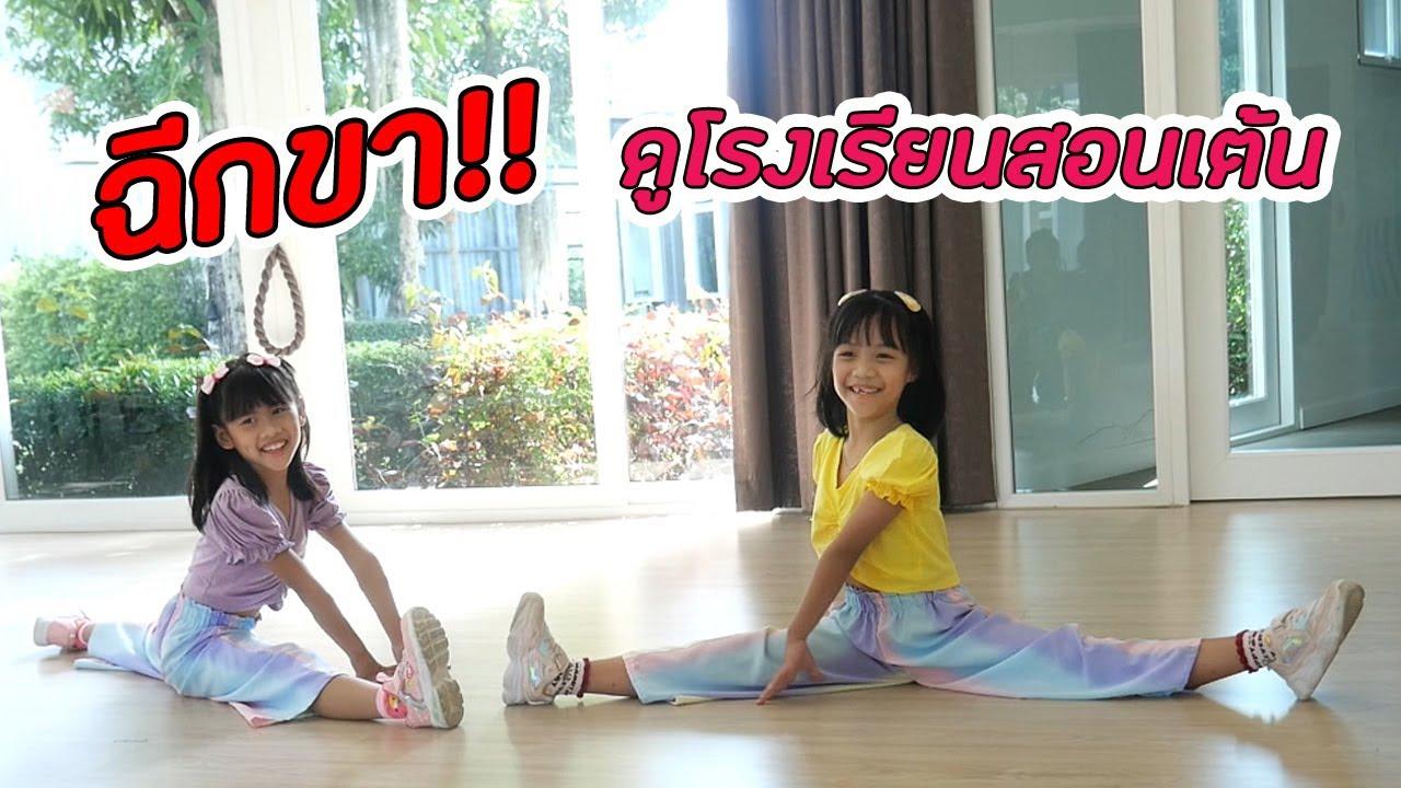 ดีไซน์ไปดูโรงเรียนสอนเต้นกับพี่เกลลี่ จะชอบมั้ย!! จะอยากเรียนเต้นหรือเปล่าน๊าาา???