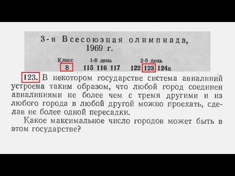 Задача для 8 класса (14 лет) из Всесоюзной Олимпиады по математике 1969г (Задача, Ответ и решение)