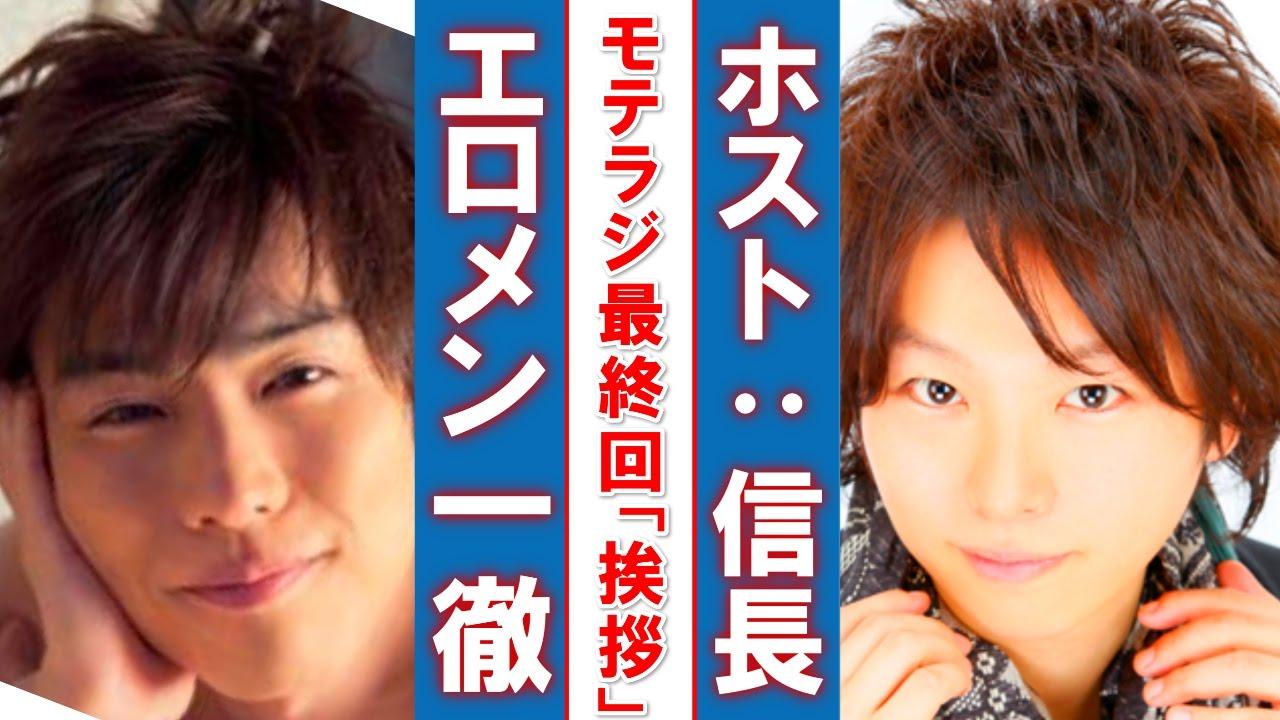 最終回!歌舞伎町カリスマホスト信長より最後のご挨拶!【モテラジ:18-5】
