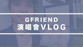 여자친구 GFRIEND台灣迷你演唱會 // KPOP CONCERT