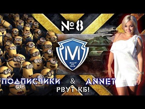 Аннет, M-VIP и