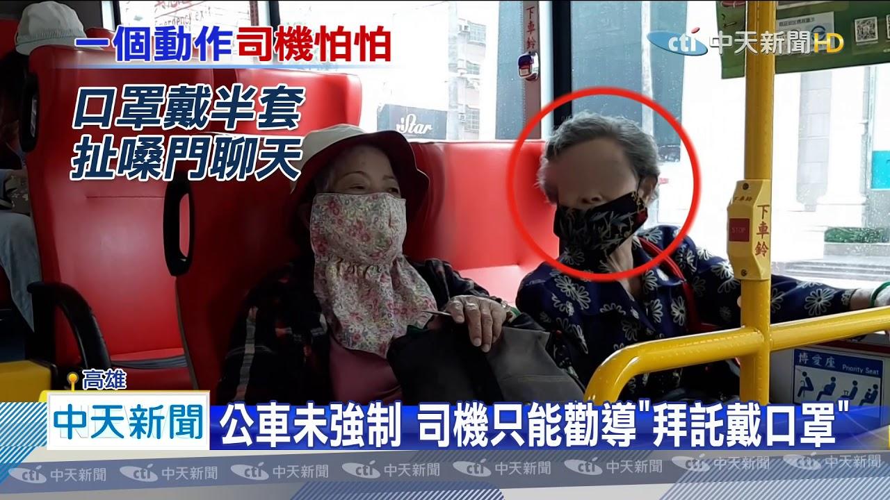 20200405中天新聞 小黃可拒載「未戴口罩乘客」 違者最高罰1萬5千元 - YouTube