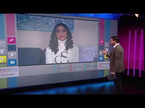 نلتقي أول مغنية بوب سعودية بسمة العتيبي الفائزة بجائزة ملكة جمال العرب في أمريكا #بي_بي_سي_ترندينغ  - 17:54-2019 / 2 / 8