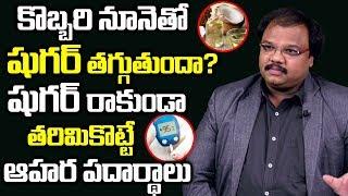షుగర్ రాకుండా తరిమికొట్టే ఆహారాలు | Cure Diabetes Permanently | Sugar Control Tips Telugu | PlayEven