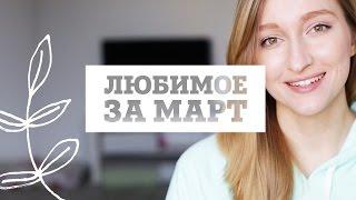 Любимое за март! | Косметика, маски, блендер и масла