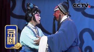 《CCTV空中剧院》 20190627 京剧《三打祝家庄》 2/2| CCTV戏曲