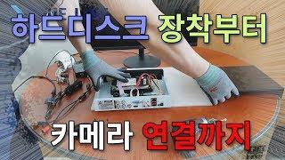DVR 녹화기 하드 장착/교체하기/CCTV연결하기