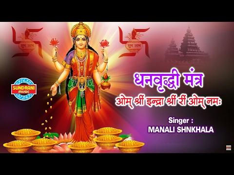 DHAN VRIDDHI MANTRA By MANALI SHNKHALA - LORD LAXMI MATA - DHAN DEVI LAXMI