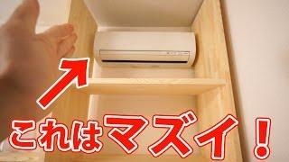 エアコンを棚で囲むのはマズイ!という事で棚改造DIYする事にした thumbnail