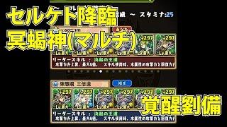 PT編成 Team A (三倍速) 1. 覺醒劉備 (Lv.最大、SL.最大、+297、覚醒.最...