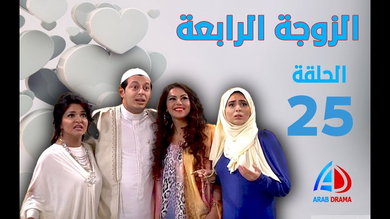 الزوجة الرابعة الحلقة 25 - مصطفى شعبان - علا غانم - لقاء الخميسي - حسن حسني