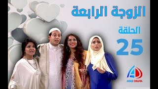 الزوجة الرابعة الحلقة 25 - مصطفى شعبان - علا غانم - لقاء الخميسي - حسن حسني Video