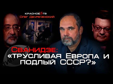 Сванидзе: 'трусливая Европа
