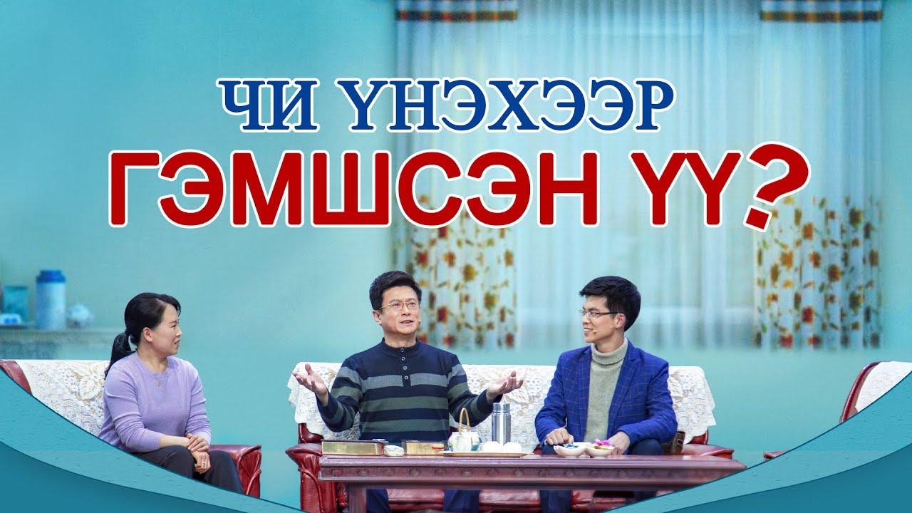 """""""Чи үнэхээр гэмшсэн үү? """" Христийн шашны бэсрэг хошин тоглолт (Монгол хэлээр)"""