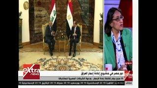 خبيرة اقتصادية: مصر أصبحت نموذجًا يحتذى به.. وتطرقت إلى الإعمار بكل الأماكن