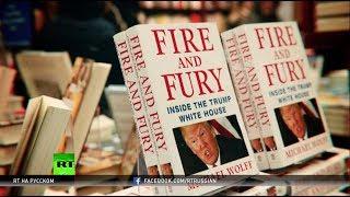 Огонь и ярость Трампа: книга о президенте США вызвала переполох