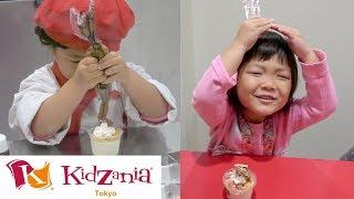 キッザニア ミルクハウスのお仕事 Kidzania Tokyo Pastry Chef 2018