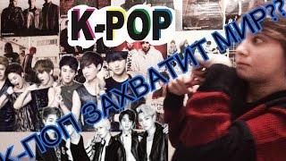 K-POP! ЧТО ЭТО И ПОЧЕМУ ЭТО ТАК ПОПУЛЯРНО???